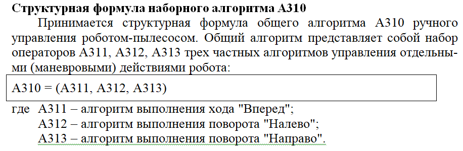 01 A310 СФА.PNG
